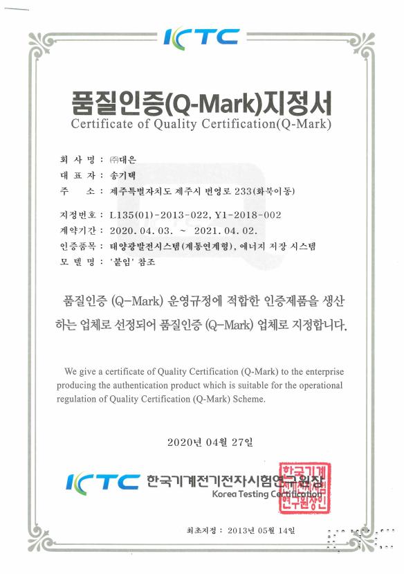 certificate-Q